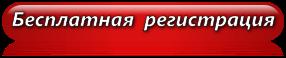 Бесплатная регистрация компаний на сайте скрипт размещения ссылок на